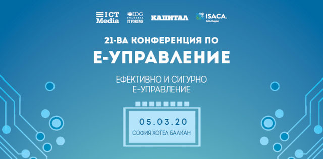 ICT Събития
