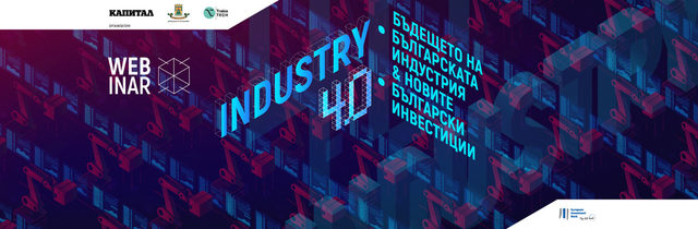 Industry 4.0: Бъдещето на българската индустрия и новите български инвестиции