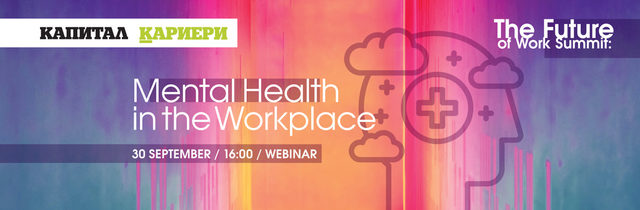 Психичното здраве на работното място